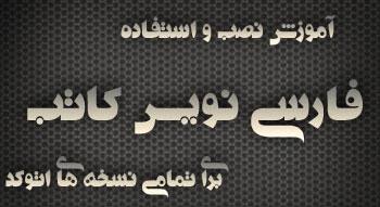 فونت فارسی اتوکد+کاتب