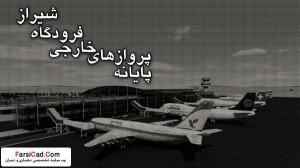 [تصویر:  Airport-www.PersianCad.com-1-300x168.jpg]