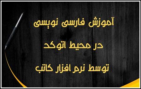 فارسی نویسی در محیط اتوکد توسط نرم افزار کاتب