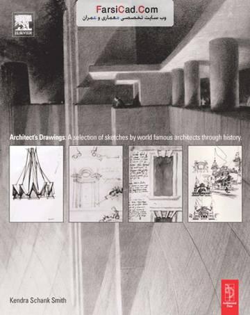 اسکیس و ترسیمات معماران معروف دنیا