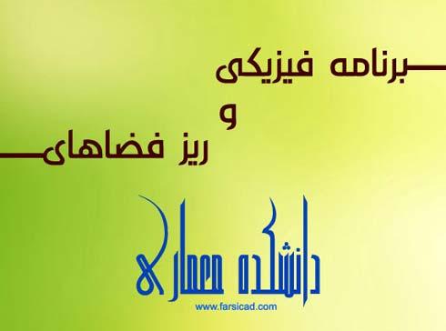http://www.farsicad.com/wp-content/uploads/2011/10/Daneshkade.jpg