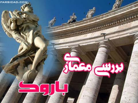 http://www.farsicad.com/wp-content/uploads/2011/10/barok-000.jpg