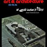 مجله هنر و معماری قبل از انقلاب