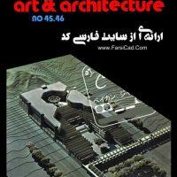 دانلود مجله هنر و معماری قبل از انقلاب 1