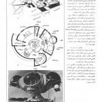 مجله هنر و معماری - مجلات دوران پهلوی - مجله معماری - مجله معمار - مجلات قبل از انقلاب