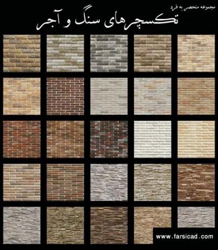 Stone & Brick texture - تکسچر سنگی - تسکچر سنگ - تکسچر آجر