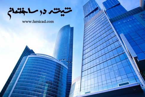 شیشه - شیشه در ساختمان - معماری