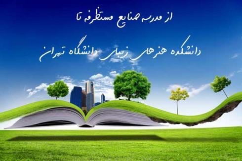 دانشکده - پلان دانشکده - دانشکده هنرهای زیبا - دانشگاه تهران