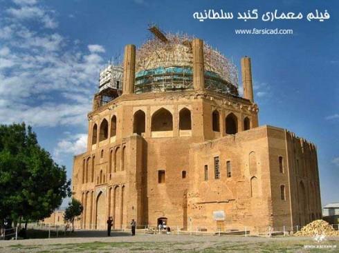 گنبد سلطانیه - فیلم معماری - سلطانیه