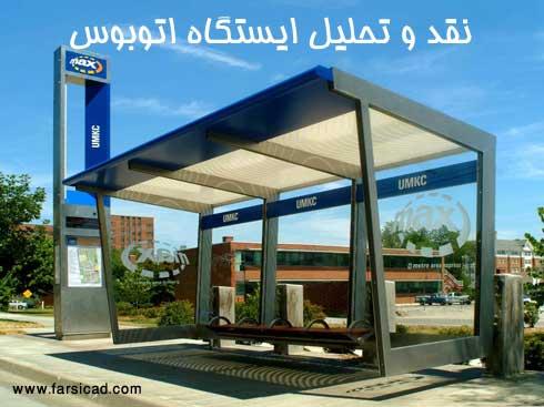 ایستگاه اتوبوس - ترمینال - پلان - نقشه - معماری