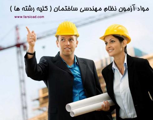 امتجان نظام مهندسی - معمار - معماری -