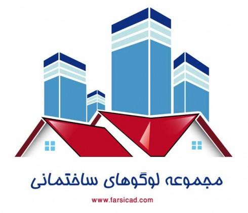 لوگوی شرکت معماری - لوگو معماری - لوگوی دفتر فنی مهندسی ساختمان - لوگوی شرکت مشاوره