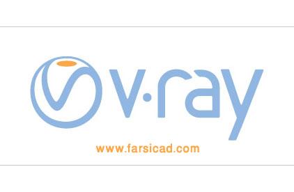 v-ray ، آموزش وری - وری در مکس