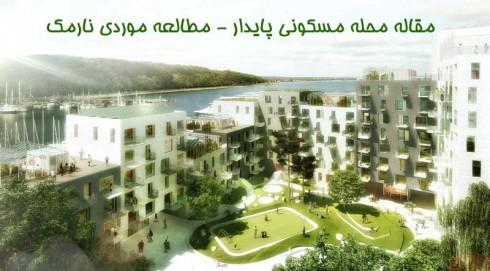 مجله مسکونی - مجتمع مسکونی - نقشه مسکونی - نقشه مجتمع مسکونی - شهرک مسکونی