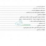 کتاب جستاری برو معماری اسلامی