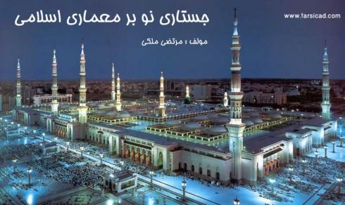 جستاری نو بر رمعماری اسلامی - مرتضی ملکی