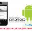مجله معماری فارسی کد – اولین برنامه معماری فارسی قابل نصب برروی گوشی های اندرویدی
