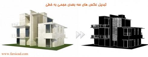 نقشه - سه بعدی - سه بعدی اتوکدی - آموزش اتوکد - معماری