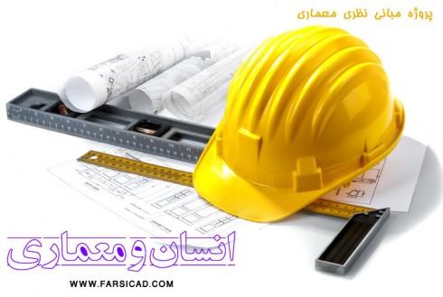 انسان و معماری - پروژه مبانی نظری معماری - پروژع معماری - عکس معماری - معمار - مهندس معمار