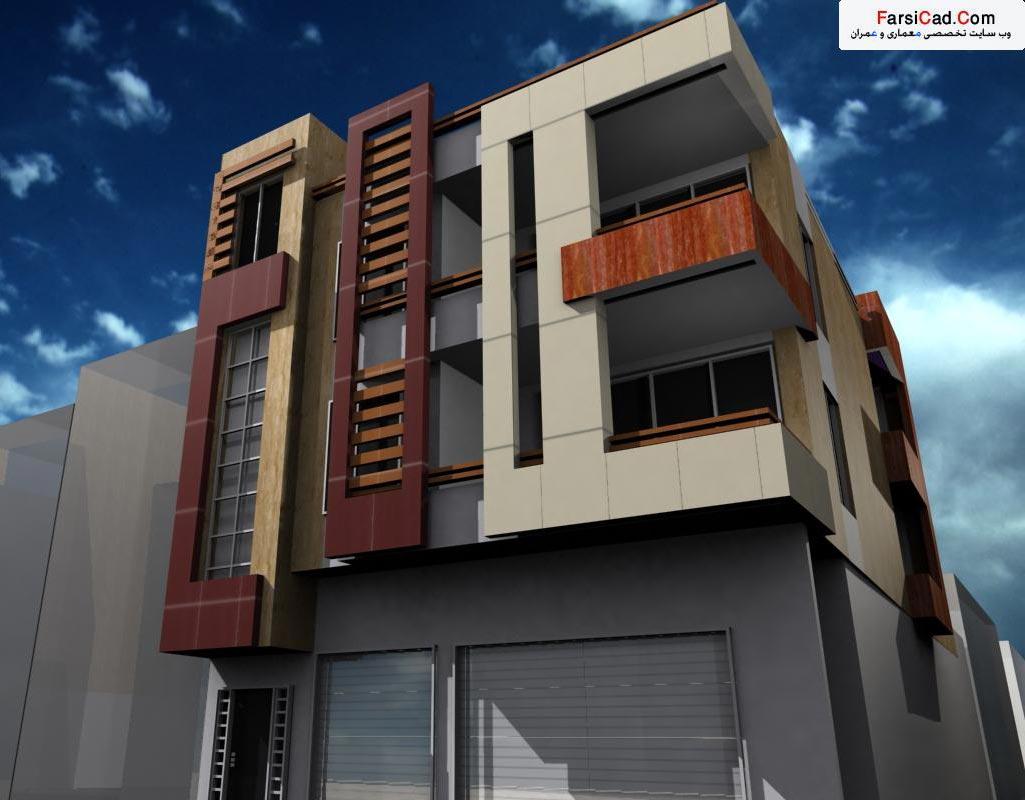 نقشه ساختمان تجاری مسکونی 300 متری - 3 طبقه - 3 خوابه ( به همراه ...نمای ساختمان مسکونی تجاری – نمای سه بعدی ، نمای سنگی