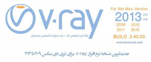 v-ray - نرم افزار وری - نرم افزار v-ray - نرم افزار vray - موتور وری - رندر تری دی مکس - رندر وری