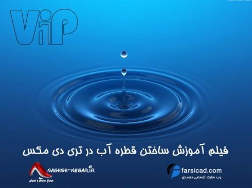 آموزش تری دی مکس - آموزش ساخت قطره آب در تری دی مکس - تری دی مکس - 3dmax - Create Water drops