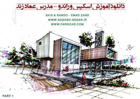 آموزش اسکیس و راندو - عمادالدین زند - راندو - اسکیس - شیت بندی دستی