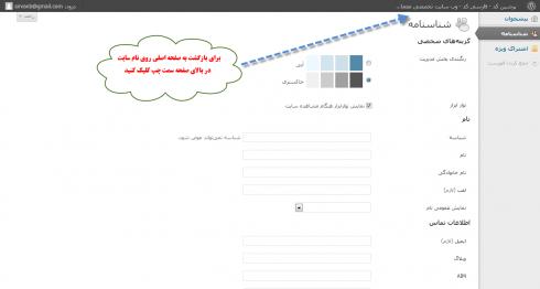 پنل کاربری و برگشت به صفحه اصلی سایت