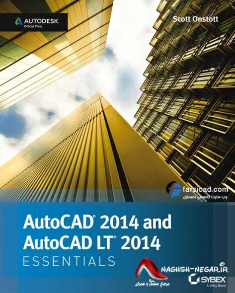AutoCAD 2014 Essentials - دانلود کتاب آموزش اتوکد 2014