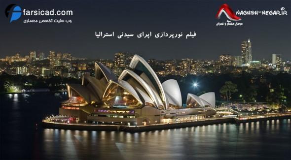 اپرای سیدنی - Sydney Opera House