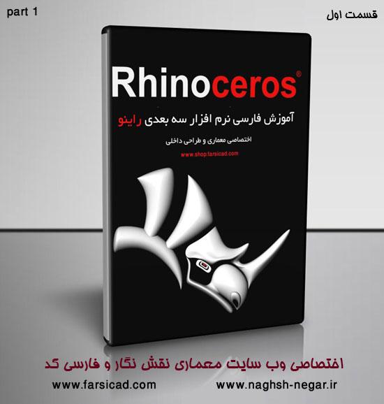 راینو ، آموزش راینو ، مدل سازی سه بعدی ، سه بعدی ساختمان