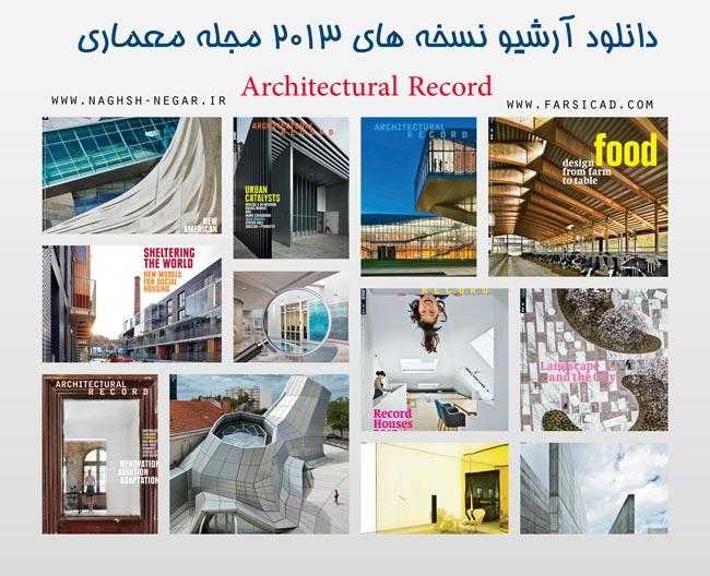 دانلود Architectural Record 2013