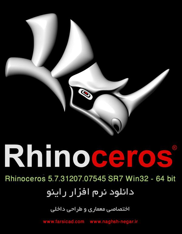 راینو - Rhinoceros 5