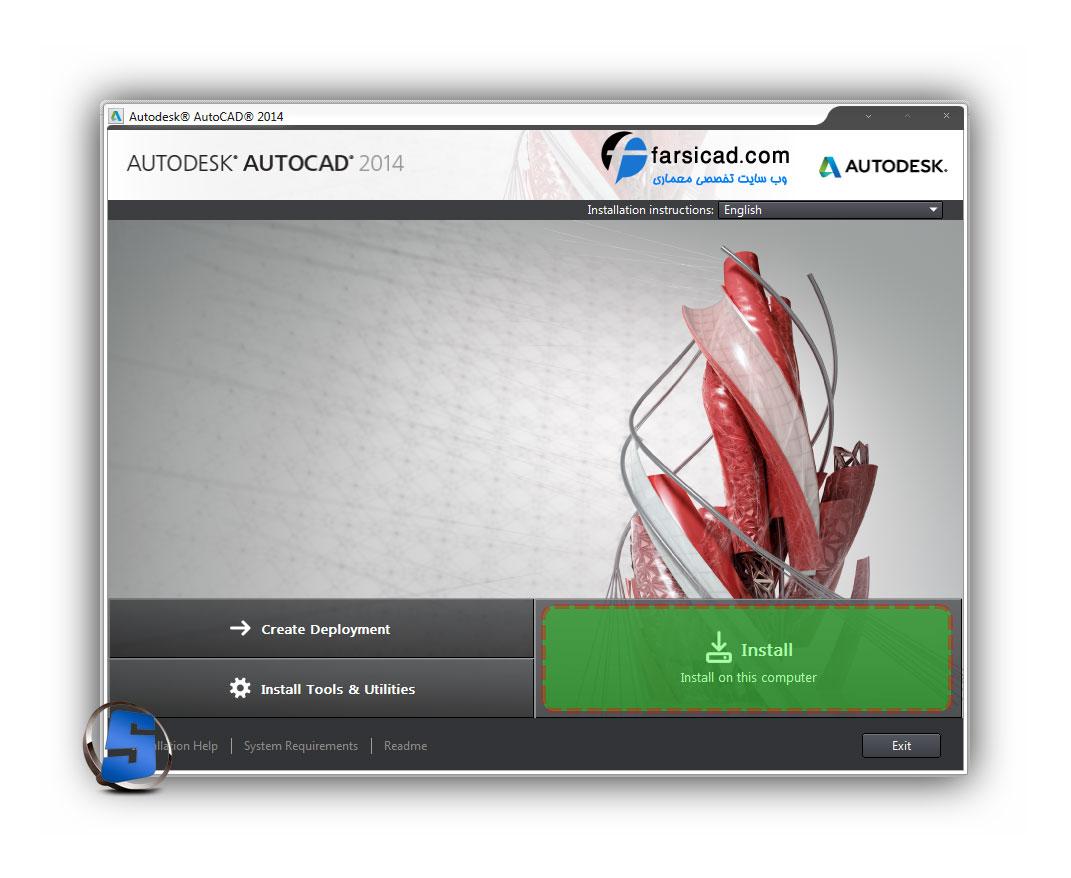 کرک اتوکد ، کرک تری دی مکس ، کرک 3dmax - کرک رویت، Autodesk 2014 Keygen
