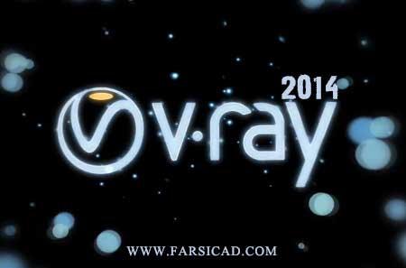 وی ری 2014 - vray 2014