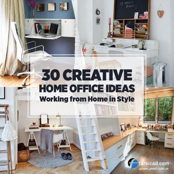 طراحی داخلی اتاق کار ، دکوراسیون دفتر کار