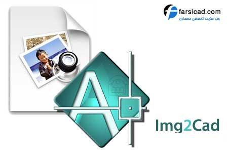 تبدیل عکس به فایل اتوکد - Img2Cad