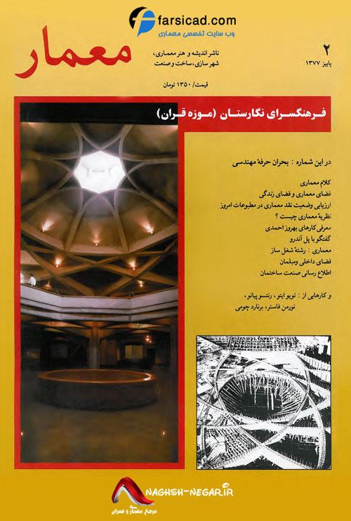 مجله معمار, مجله معماری ایرانی, معماری