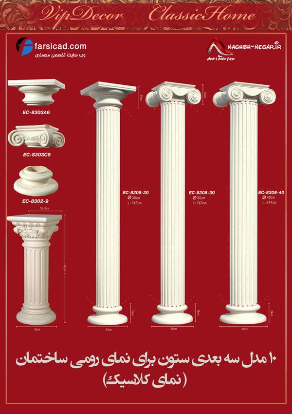 آبجکت نمای رومی ، نمای کلاسیک - ستون - نمای ساختمان