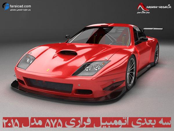 سه بعدی ماشین Ferrari 575