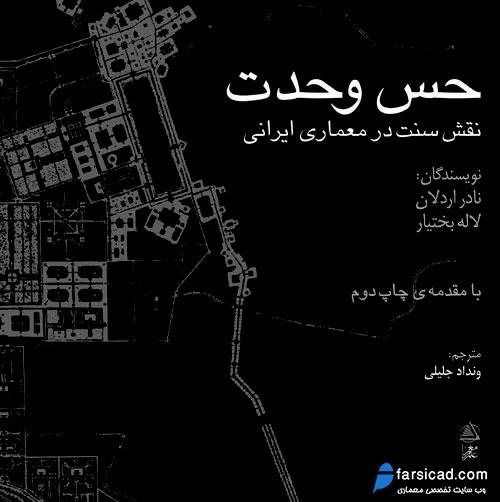 کتاب حس وحدت نادر اردلان - کتاب معماری اسلامی