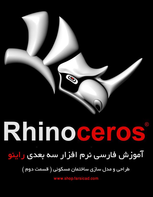 آموزش Rhino - آموزش راینو - آموزش فارسی راینو