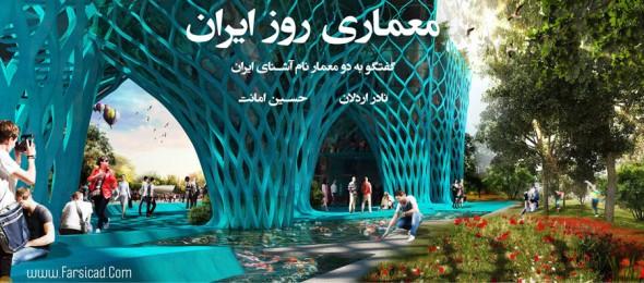 iran architecture - معماری روز ایران