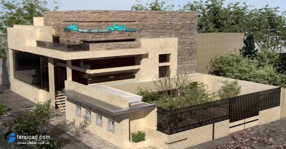 نمای ساختمان اداری - بانک - طرح نمای ساختمان ایرانی - سه بعدی نما