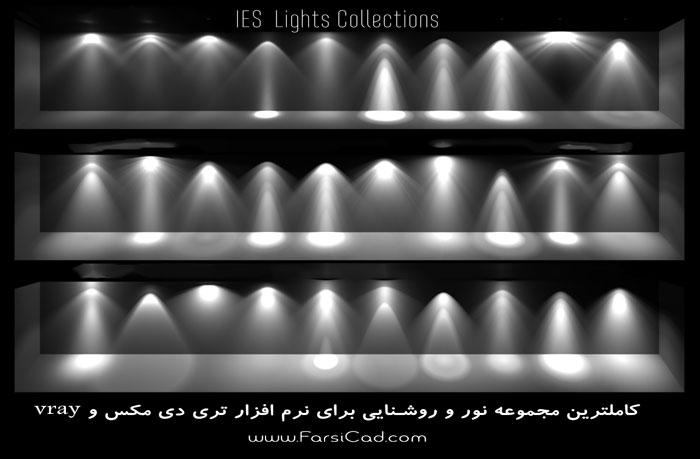 مجموعه نورهای IES Lights Collections برای vray