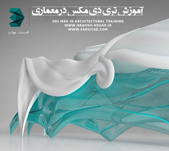 فیلم آموزش فارسی تری دی مکس در معماری