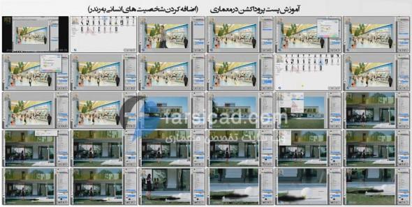 آموزش فارسی پست پروداکشن در معماری،