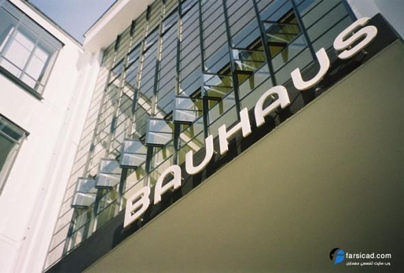 مکتب باوهاوس - مدرسه باوهاوس - Bauhaus - سبک باوهاوس - معماری