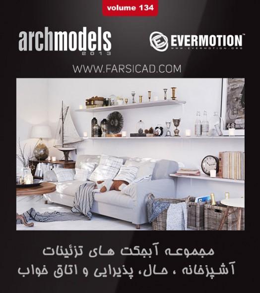 دانلود مجموعه آبجکت های تزئینات آشپزخانه ، حال، پذیرایی و اتاق خواب - Evermotion Archmodels Vol 134