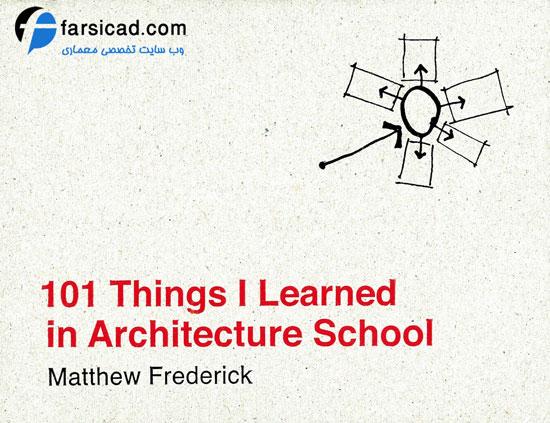دانلود کتاب معماری 101 چیزی که در مدرسه معماری آموختم
